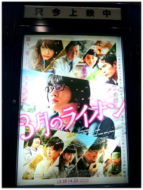 明治安田生命 映画 イベント 3月のライオン 上映会