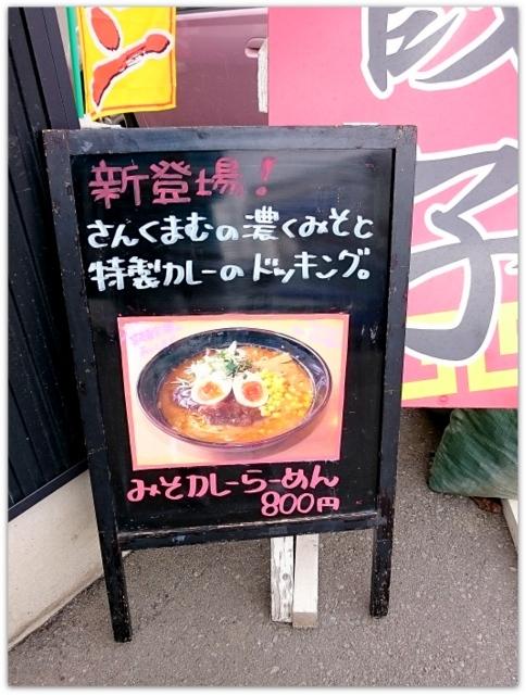 青森県 弘前市 ランチ グルメ 定食 写真 さんくまむ ラーメン