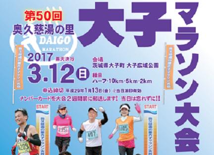 大子マラソン