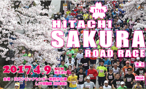 日立桜ロードレース