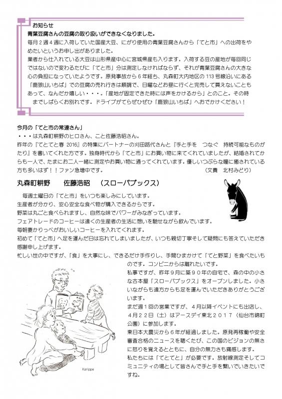 ミニ通信版下 2017年4月 (1)-003
