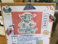 日本全国の妖怪 (1)_200