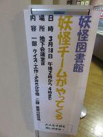 日本全国の妖怪 (2)_200