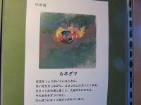 日本全国の妖怪 (5)_200
