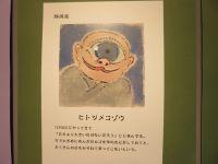 日本全国の妖怪 (6)_200