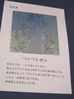 日本全国の妖怪 (7)_200