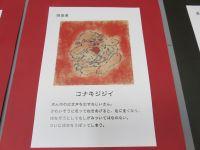 日本全国の妖怪 (9)_200