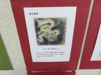 日本全国の妖怪 (11)_200