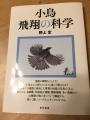 書影 小鳥 飛翔の科学