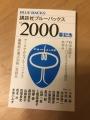書影 ブルーバックス2000