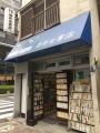 酒井古書店 外観2