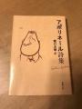 170311 あゆみ小石川 買った本 文庫