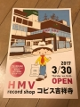 170331 HMVコピス吉祥寺 冊子