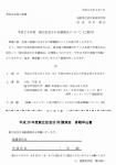 2017 OB講演会案内文書