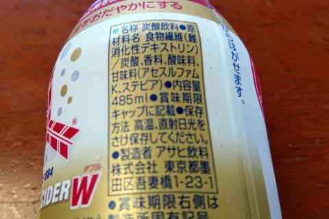 tokuho_cider_2.jpg