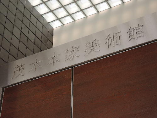 茂木本家美術館2