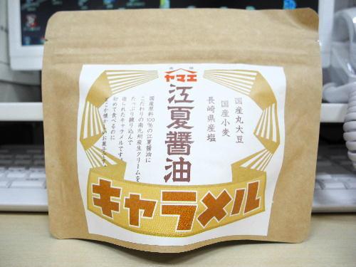 江夏醤油キャラメル1