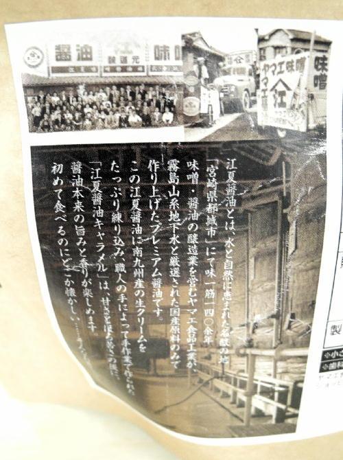 江夏醤油キャラメル2