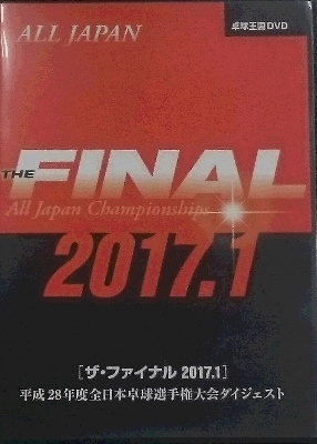 全日本DVD (286x400)