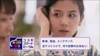 素敵なCM 「コスモの Myカーリース」篇 - 清水富美加|コスモ石油CM @XIFO-V2BHmg