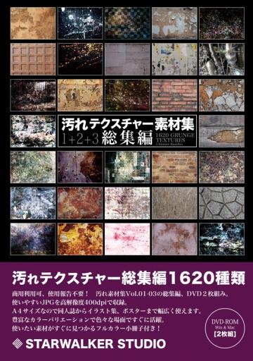 SWST0112-0113_web.jpg