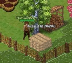 材木置き場、丸太置き場
