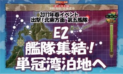E2津軽海峡バー