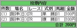 20170305 クライムメジャー