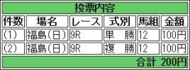 20170409 ラッシュアタック