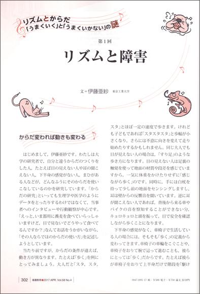 リズムと障害01_小