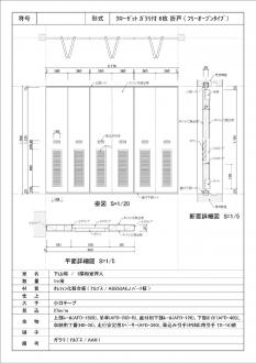 木製建具詳細図