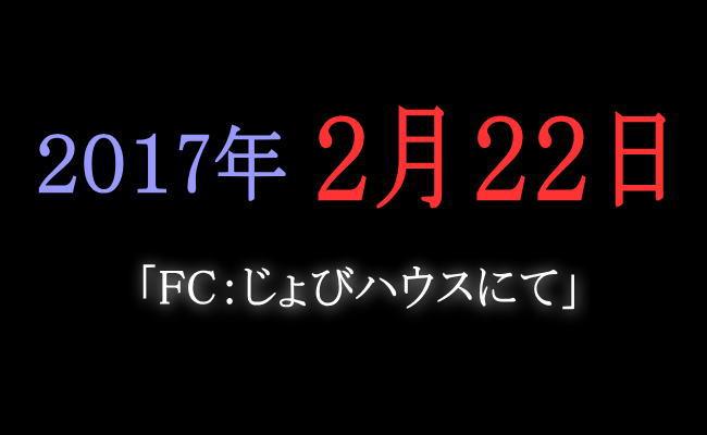 ぴぃさん16話ラスト日付