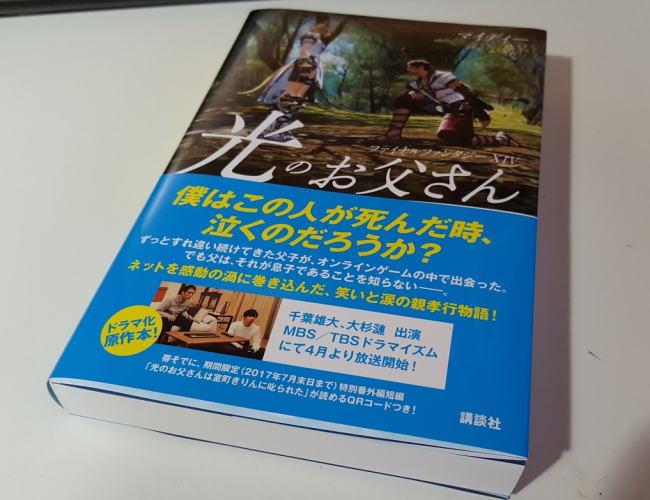 書籍光のお父さん11