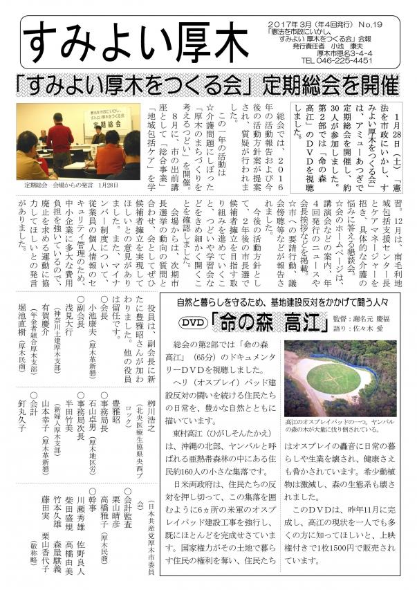 会報19号(2017年3月)ホームページ用_01