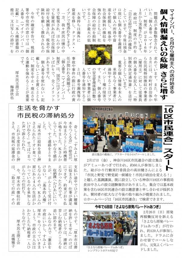 会報19号(2017年3月)ホームページ用_02
