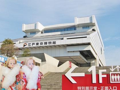 江戸東京博物館です