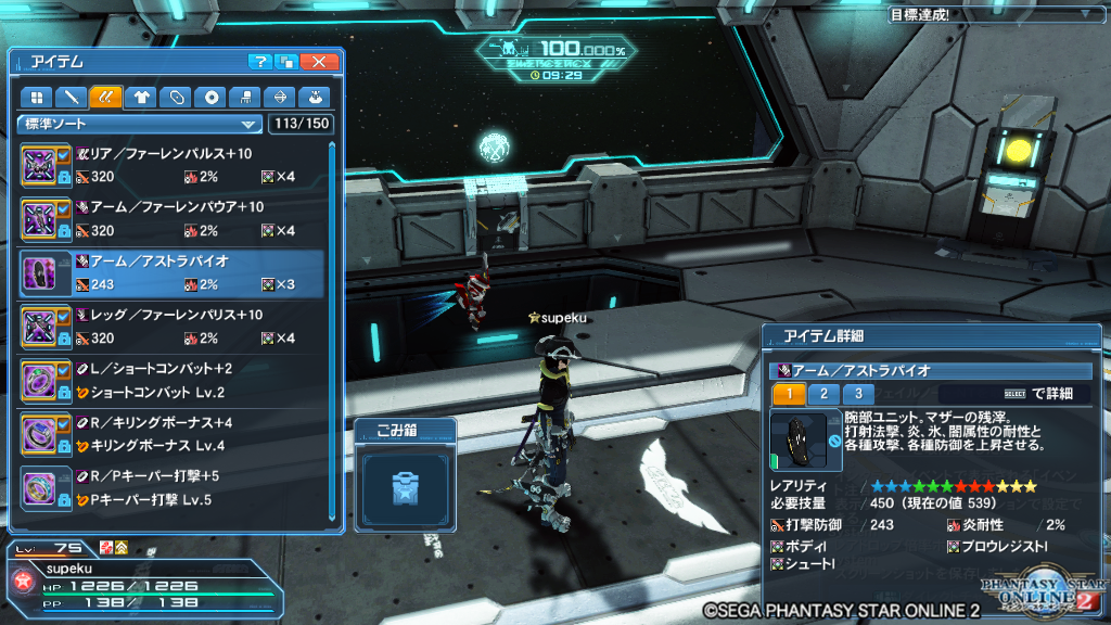 pso20170413_232031_002.png