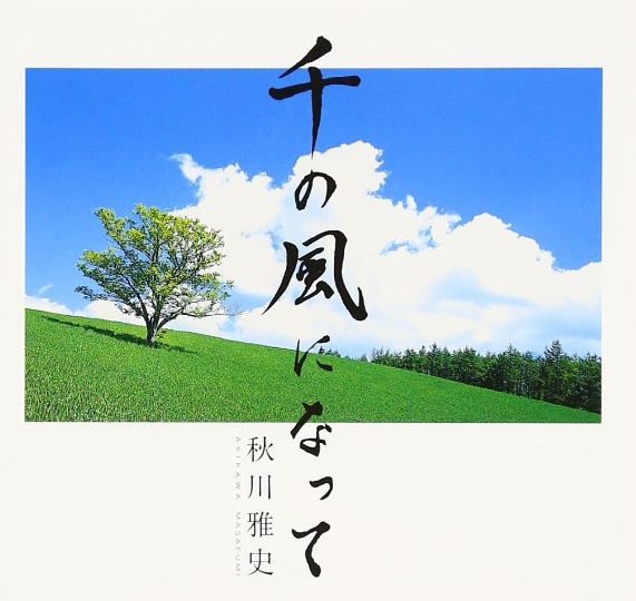 千の風になって 秋川雅史 ジャケットイメージ