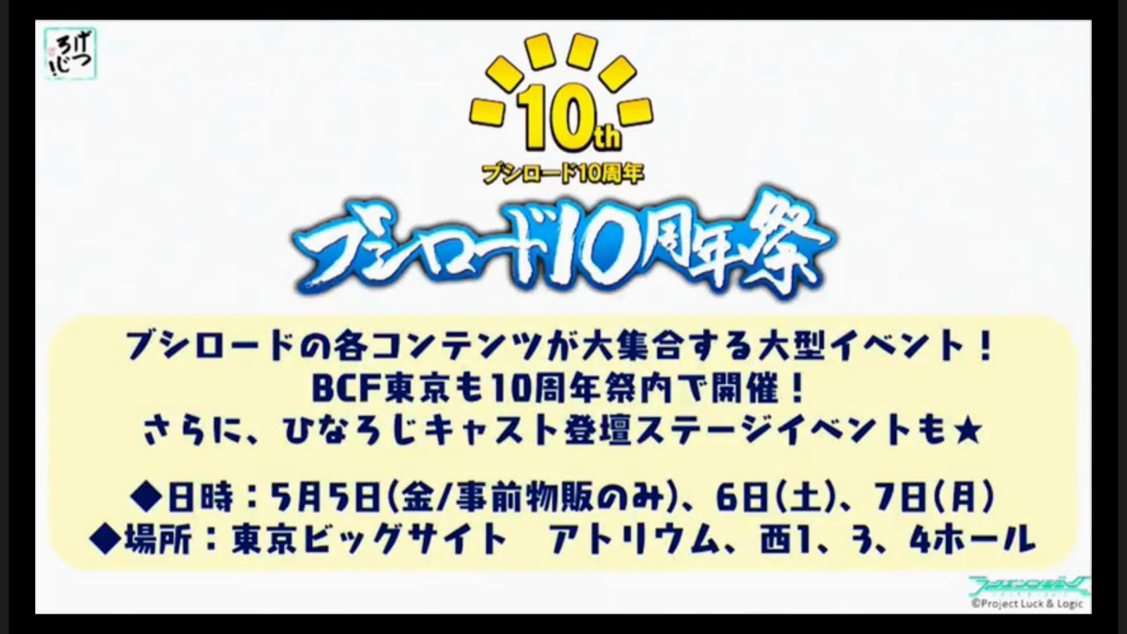 bshi-live-170306-022.jpg