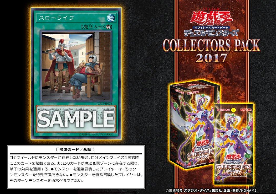 collectorspack-20170415-000.jpg