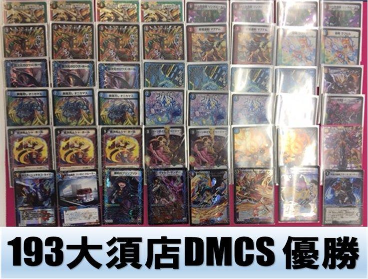 dm-193cs-20170423-deck1.jpg
