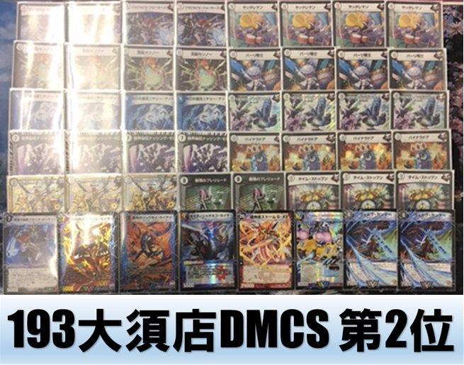 dm-193cs-20170423-deck2.jpg