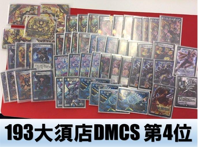dm-193cs-20170423-deck4.jpg