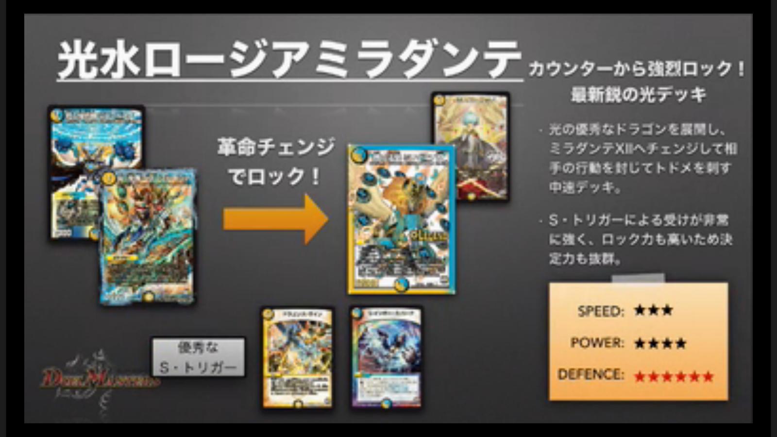 dm-kakumei-finalcup-news-170226-013.jpg