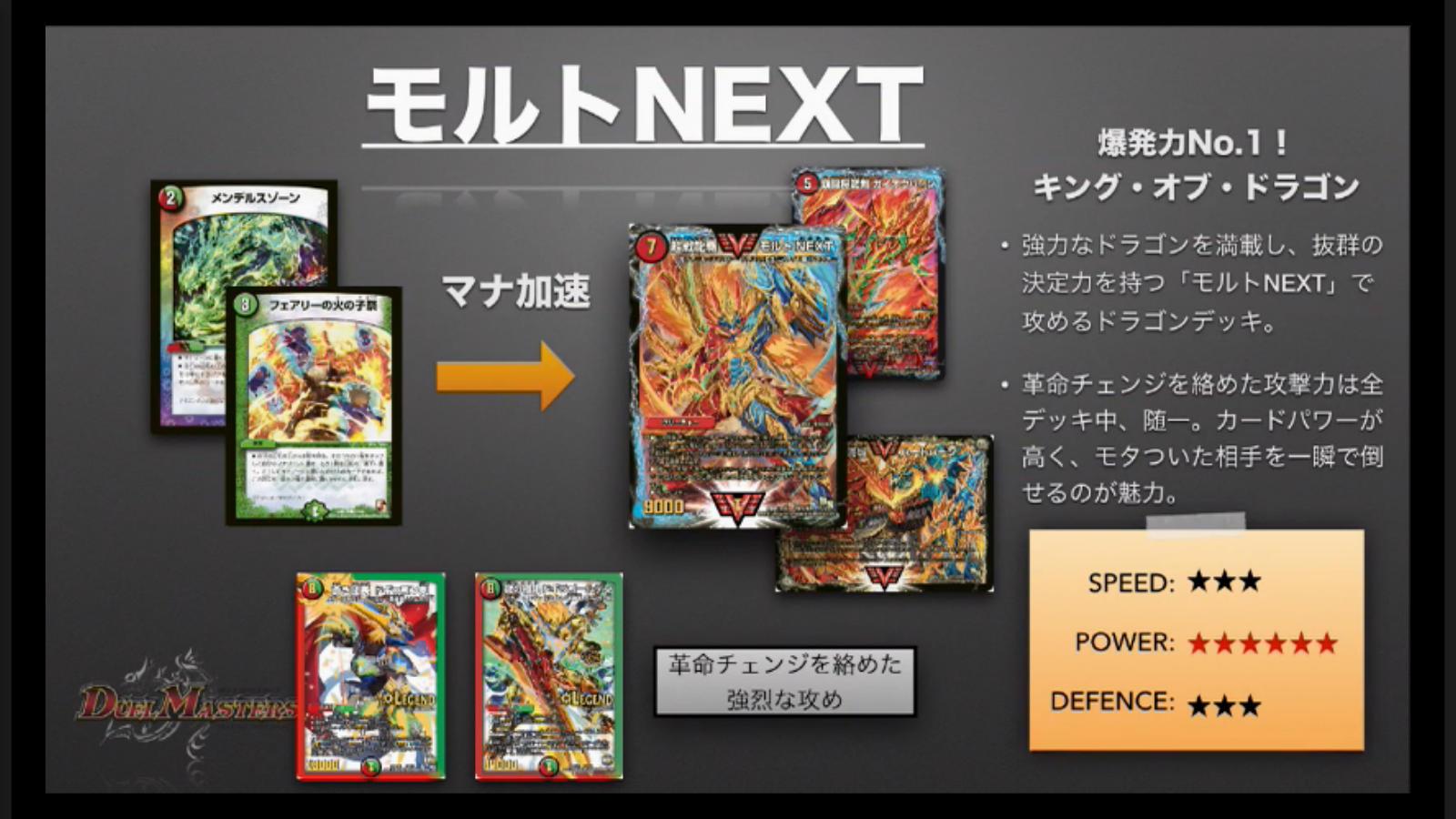dm-kakumei-finalcup-news-170226-020.jpg