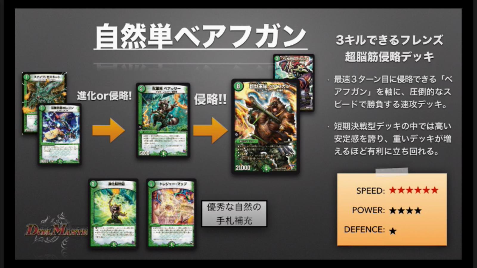 dm-kakumei-finalcup-news-170226-024.jpg