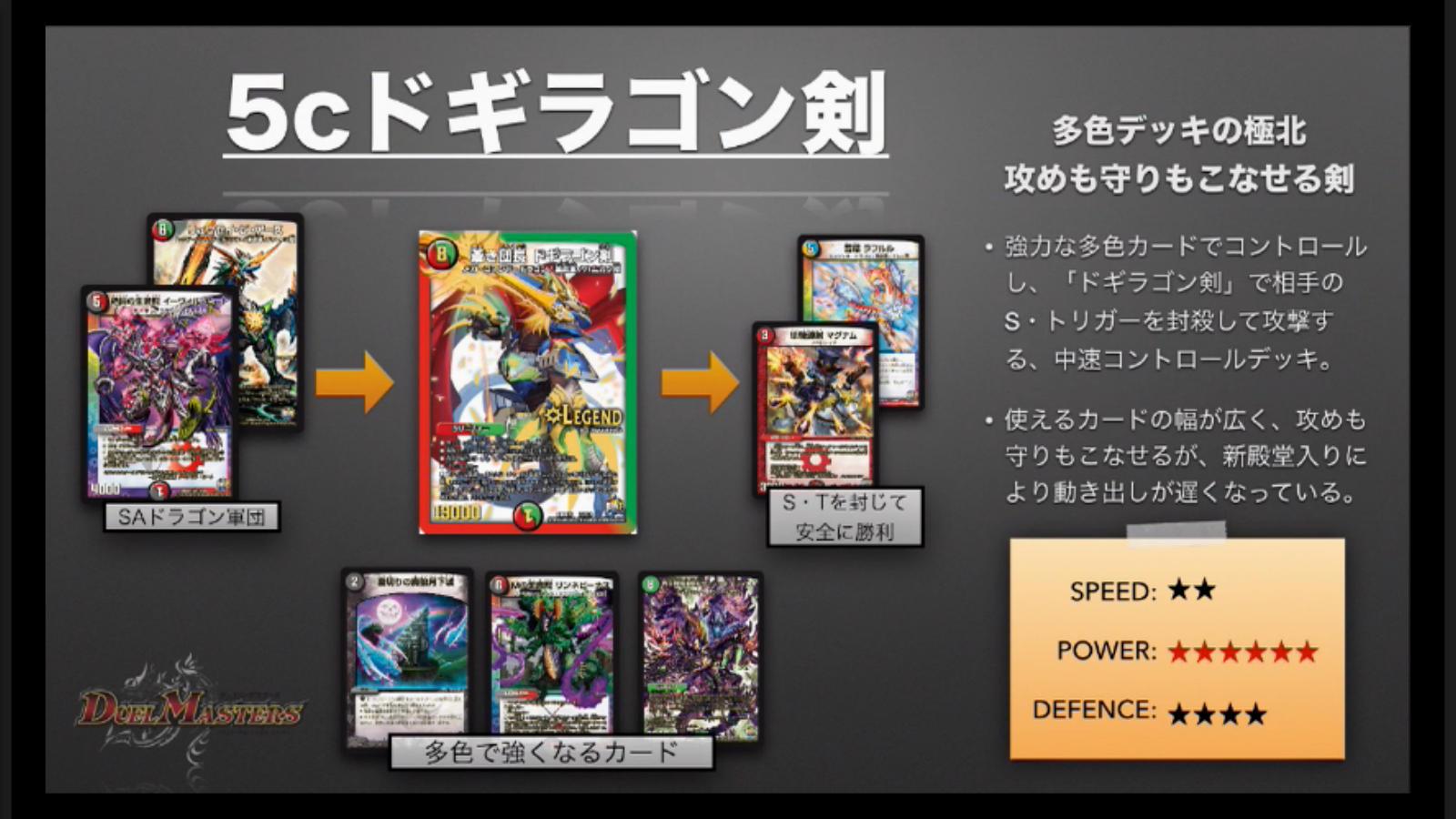 dm-kakumei-finalcup-news-170226-037.jpg