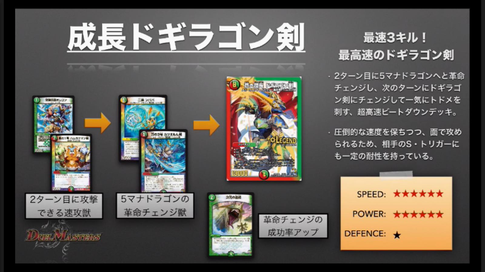 dm-kakumei-finalcup-news-170226-043.jpg