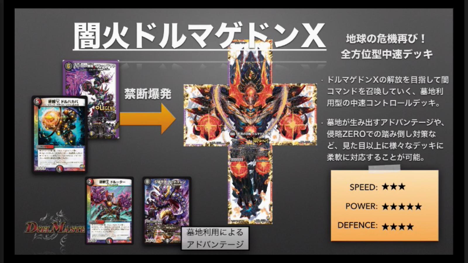 dm-kakumei-finalcup-news-170226-044.jpg