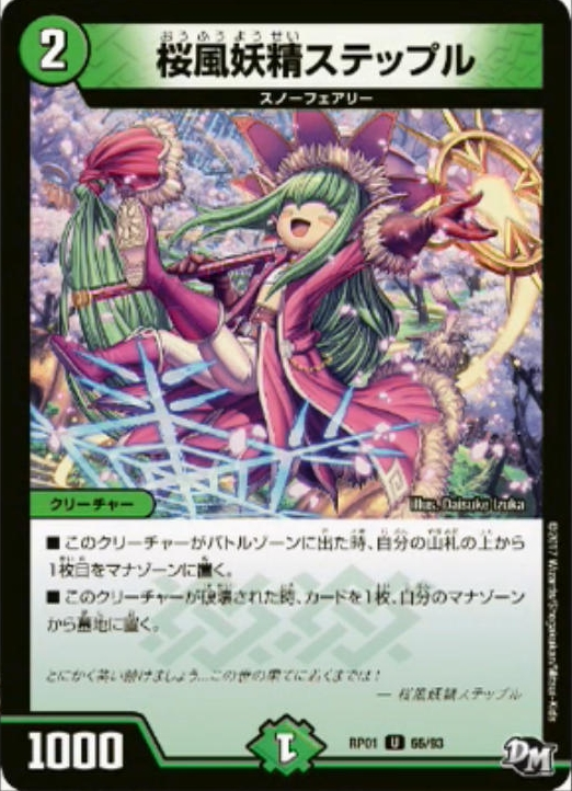 dm-kakumei-finalcup-news-170226-073-card.jpg
